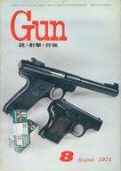 月刊GUN 1974年8月号