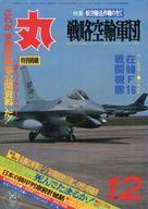 丸 1981 12月特大号 航空輸送作戦の全て 戦略空輸軍団