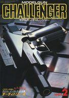 モデルガン・チャレンジャー 1984年2月号