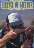 モデルガン・チャレンジャー 1985年1月号