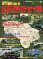 軍用車両の世界 U.S.ミリタリー・ビークル