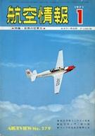 航空情報 1971年1月号 No.279