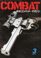 COMBAT コンバットマガジン 1988年2月号