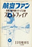 航空ファン 世界の傑作機シリーズ9集 1968年11月増刊号