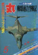 丸 1983 5月特大号 大空の史劇 戦爆連合空戦記