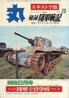 丸 エキストラ版 第二十四集 1972年緑陰8月号 VOL.24