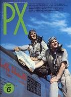 PX 1987年 No.6 ピーエックス