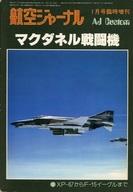 マクダネル戦闘機 航空ジャーナル1月号臨時増刊