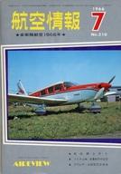 航空情報 1966年7月号 No.210