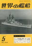 世界の艦船 1961年5月号