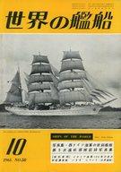 世界の艦船 1961年10月号