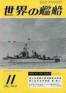 世界の艦船 1962年11月号