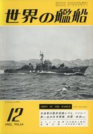 世界の艦船 1962年12月号