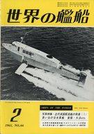 世界の艦船 1963年2月号