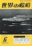 世界の艦船 1963年6月号