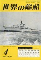 世界の艦船 1965年4月号