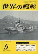 世界の艦船 1965年5月号
