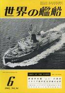 世界の艦船 1965年6月号