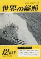 世界の艦船 1966年12月号