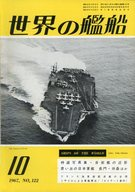 世界の艦船 1967年10月号