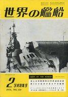 世界の艦船 1970年2月号