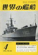 世界の艦船 1970年4月号