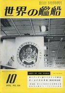 世界の艦船 1970年10月号