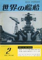 世界の艦船 1971年2月号