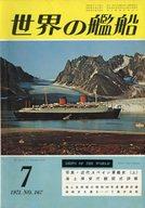 世界の艦船 1971年7月号