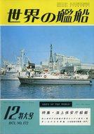 世界の艦船 1971年12月号