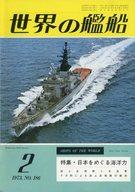 世界の艦船 1973年2月号