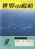 世界の艦船 1973年8月号