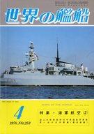 世界の艦船 1978年4月号