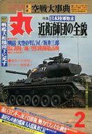 丸 1978 新春2月特別号 日本陸軍始末・近衛師団の全貌