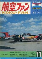 航空ファン 1976年11月号