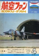 航空ファン 1978年4月号