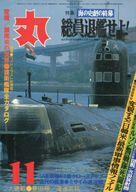 丸 1980 11月特大号 海の史劇の終末・総員退艦せよ!