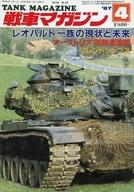 戦車マガジン 1987年4月号