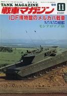戦車マガジン 1988年11月号