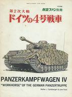 第2次大戦 ドイツの4号戦車 1972年度 航空ファン別冊