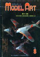 model art 1974年8月号 No.89 モデルアート