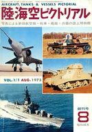 陸海空ピクトリアル No.1 1973年8月号
