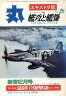 付録付)丸 エキストラ版 第二十六集 1972年新雪12月号 VOL.26