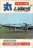 付録付)丸 エキストラ版 第二十三集 1972年緑風6月号 VOL.23