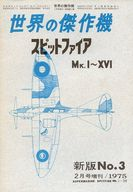 航空ファン 世界の傑作機シリーズ3集 新版 1975年2月増刊号