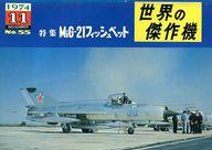 世界の傑作機 1974年11月号 No.55