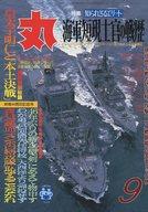 丸 1991 9月号 知られざるエリート・海軍短現士官の戦歴