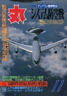 丸 1994 11月号 アンノウン機撃墜法・システム防空戦