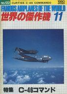 世界の傑作機 1980年11月号 no.122