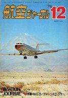 航空ジャーナル 1976年12月号 NO.40
